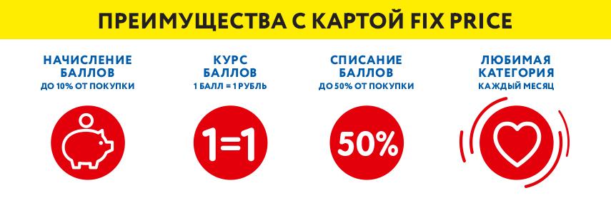 Fix price ru прокопьевск заказать со скидкой