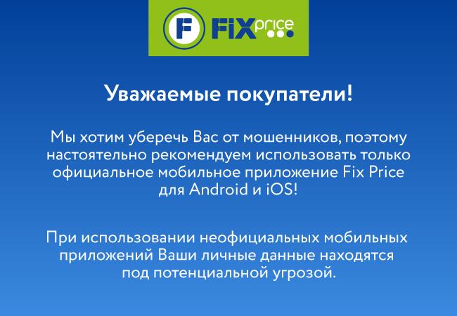 Fix price karta ru tavie boutique