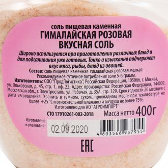 Соль пищевая гималайская розовая, 400 г