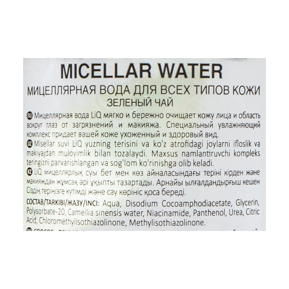Мицеллярная вода LIQ, 500 мл