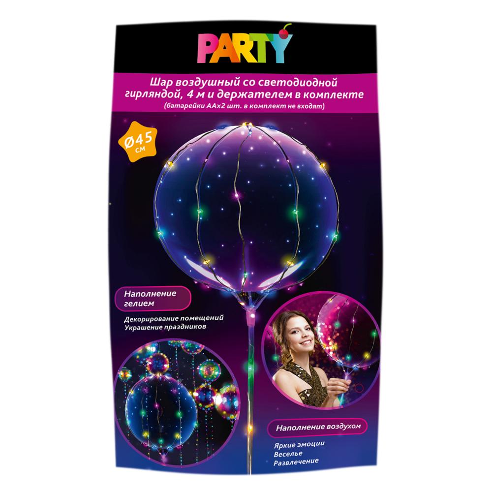 Шар воздушный светодиодный, Party