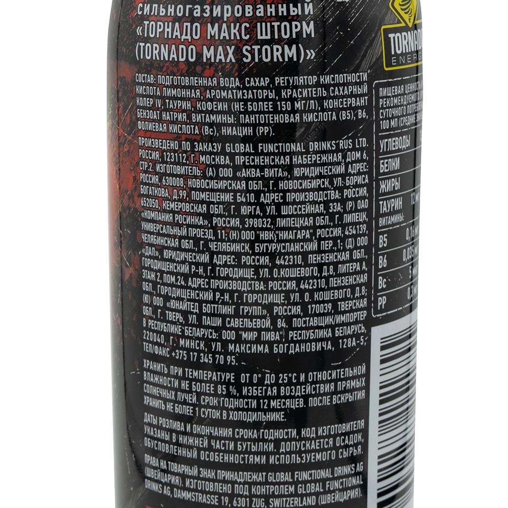"""Напиток газированный безалкогольный """"Max Storm"""", Tornado, 1 л"""