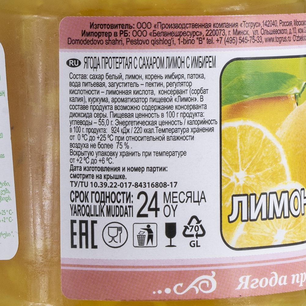 Лимон с имбирём, Заветный погребок, 300 г