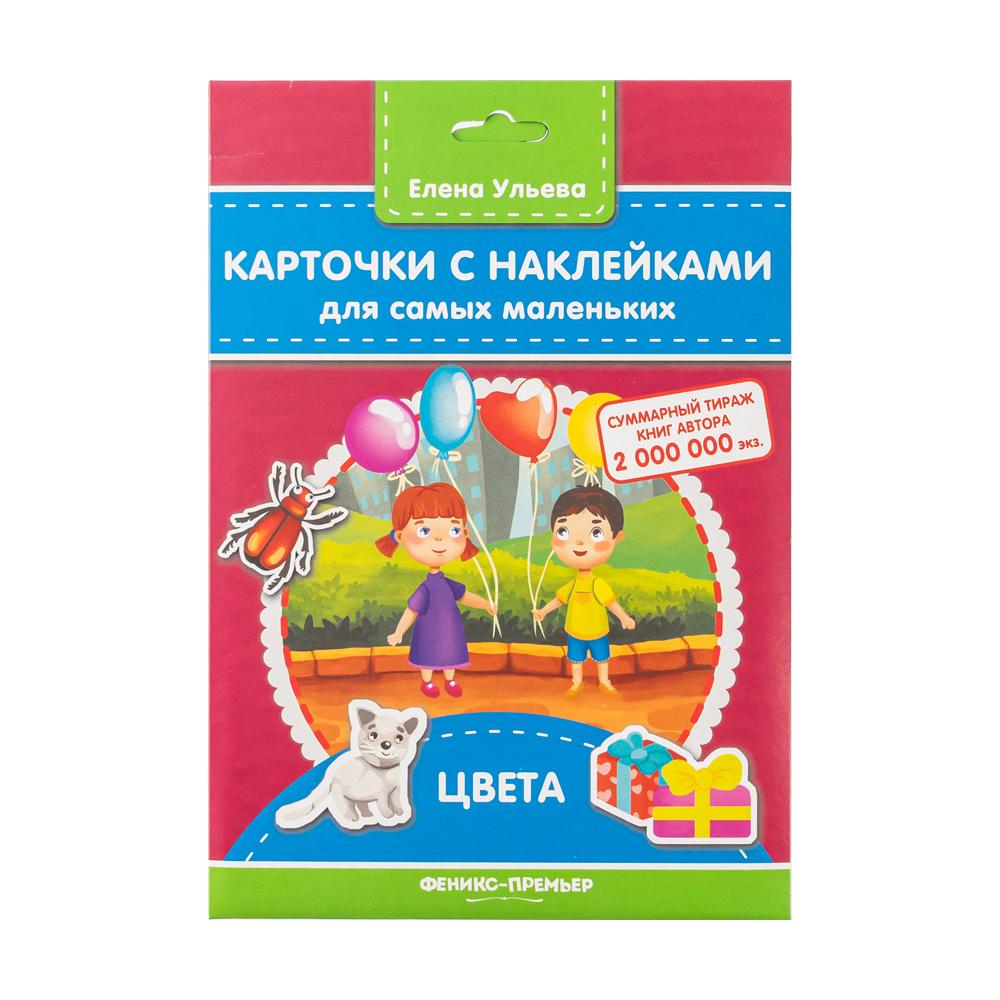 Карточки с наклейками для самых маленьких, в ассортименте