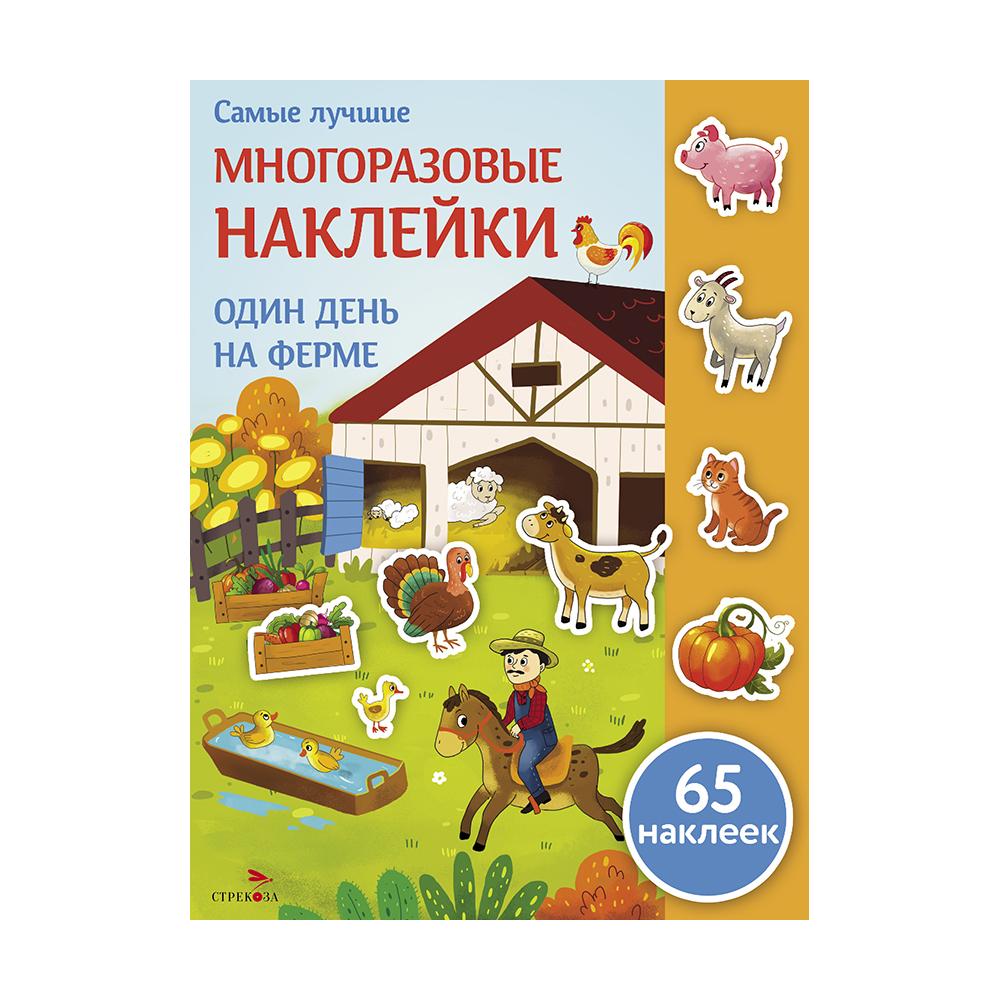 """Серия """"Самые лучшие многоразовые наклейки"""""""