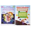 Развивающие детские книжки