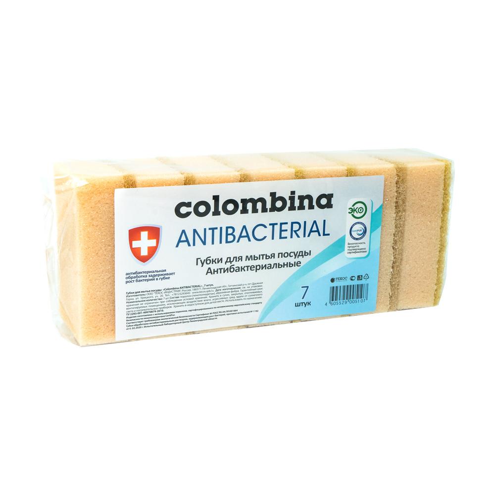 Губки для посуды антибактериальные, 7 шт