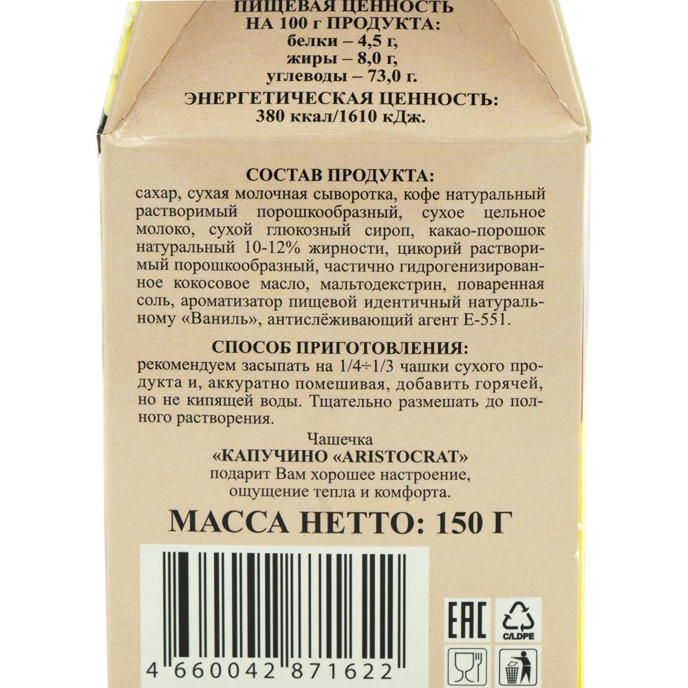 """Растворимый кофейный напиток """"Cappuccino"""" ванильный, Aristocrat, 150 г"""