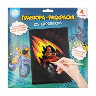 Гравюра-раскраска со скребком, Kid's Fantasy, 4 шт., в ассортименте