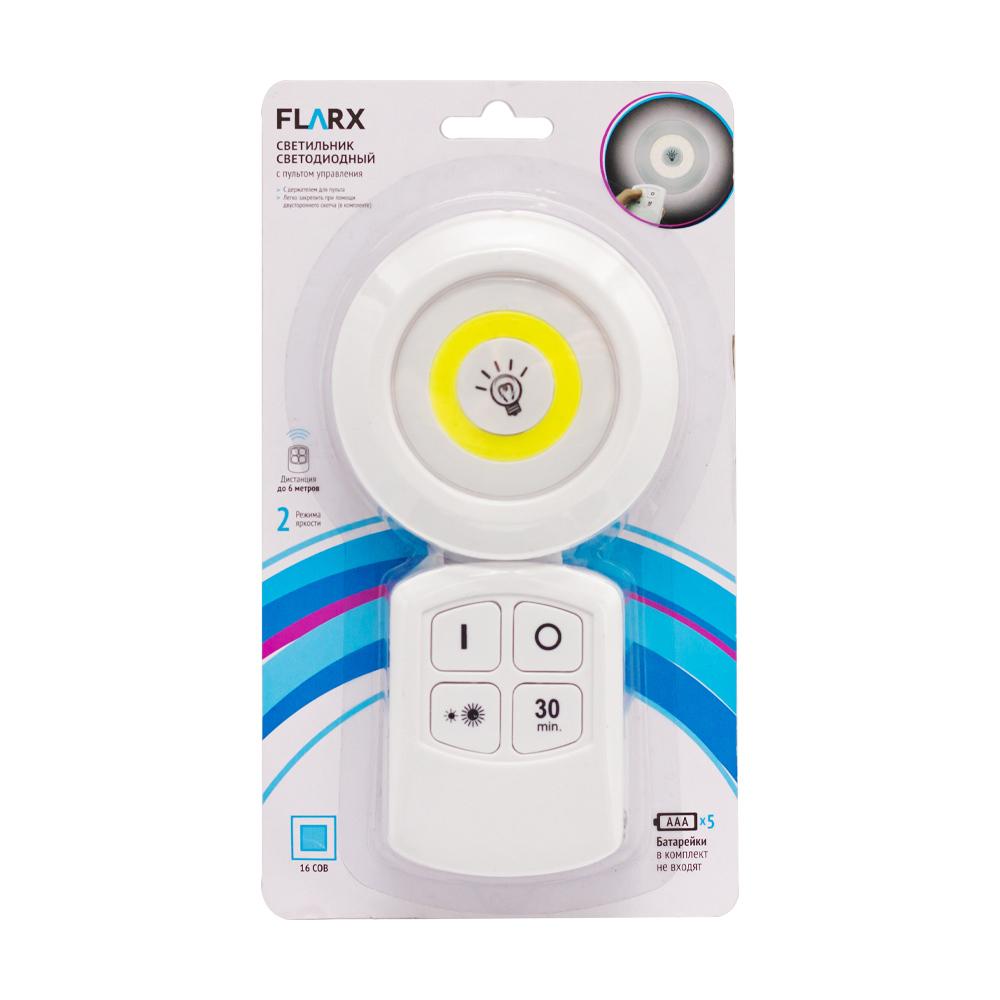 Светильник светодиодный с пультом управления, Flarx