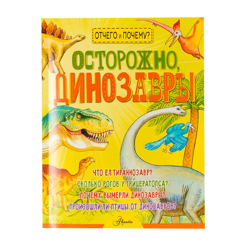 """Серия книг """"Отчего и почему"""", в ассортименте"""