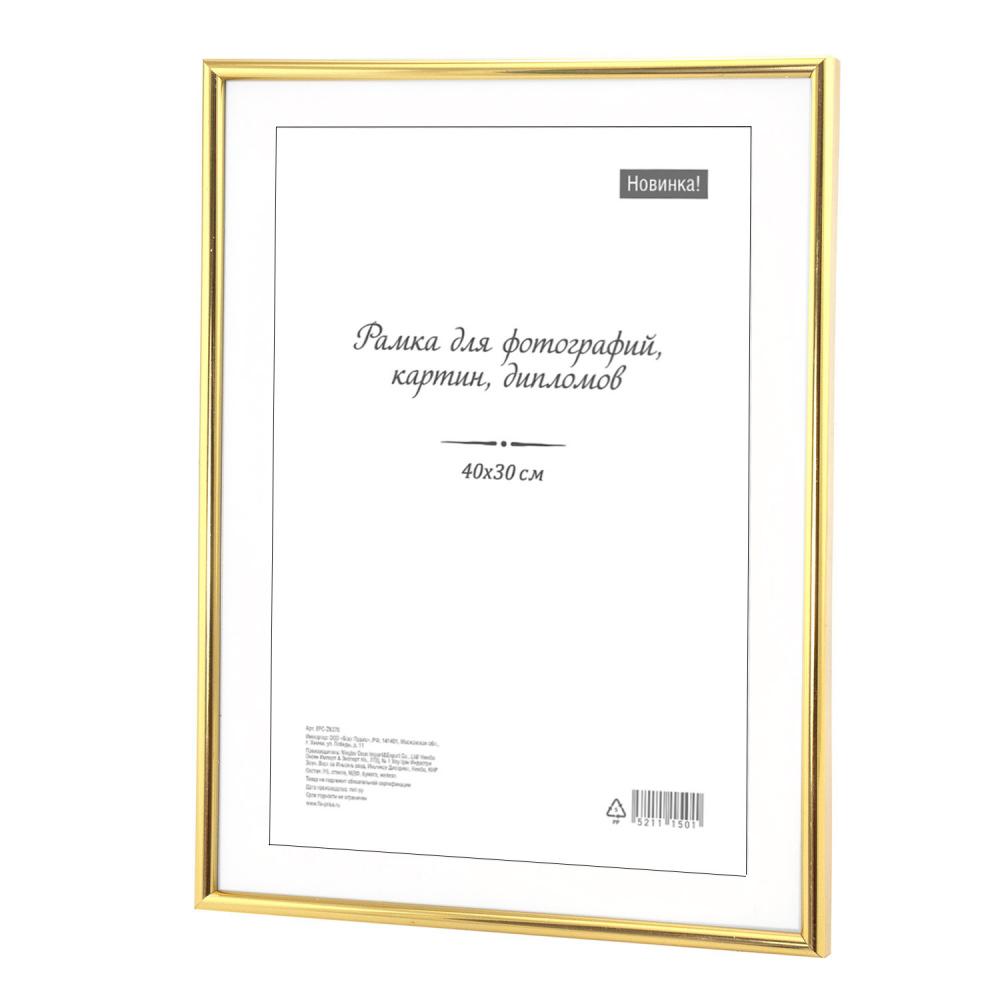 Рамка для фотографий, картин, дипломов, 40х30 см, в ассортименте
