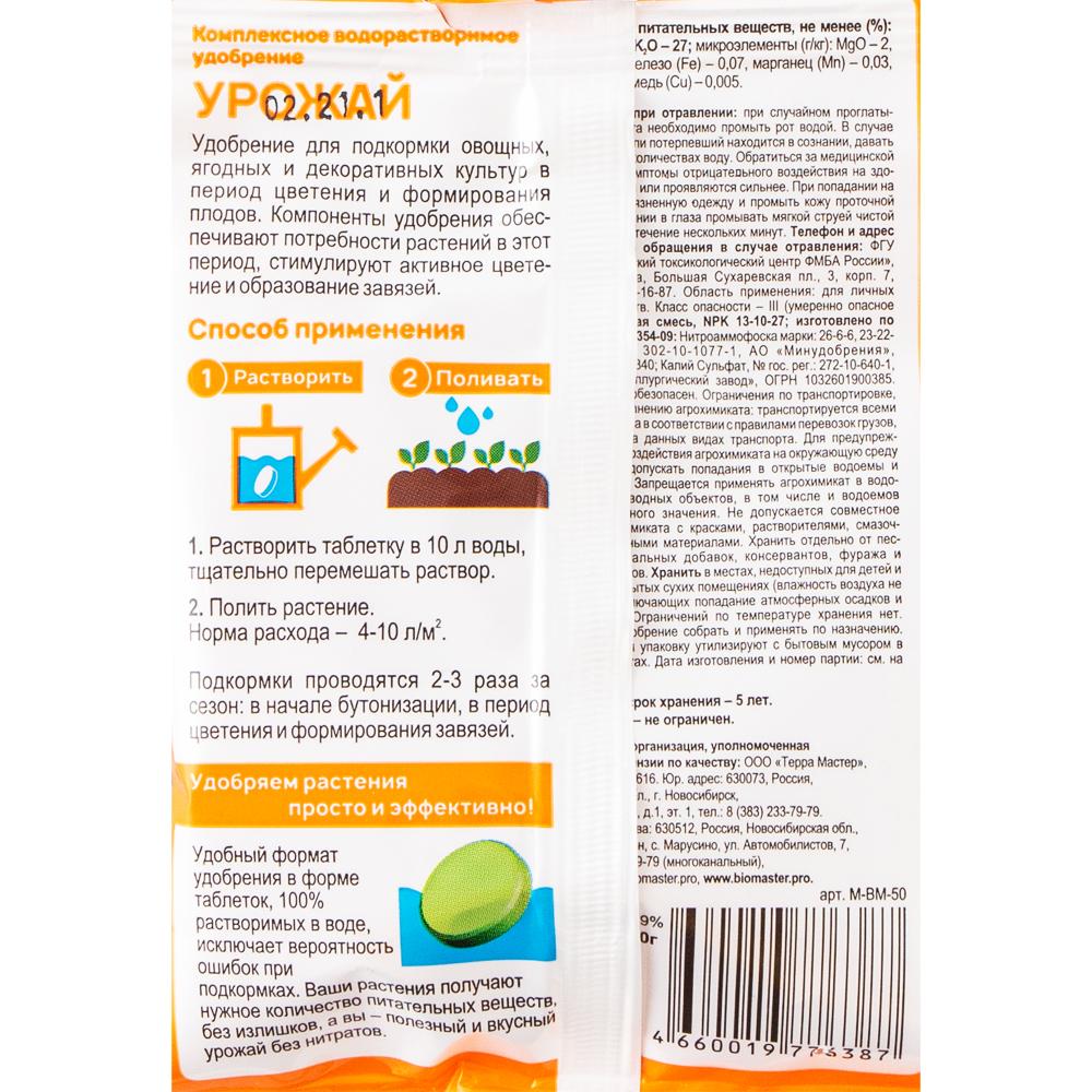 """Водорастворимое удобрение """"Урожай"""", БиоМастер, 4 таблетки"""