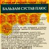"Бальзам ""Сустав плюс"", Мёд & травы, Травы Башкирии, 0,24 л"