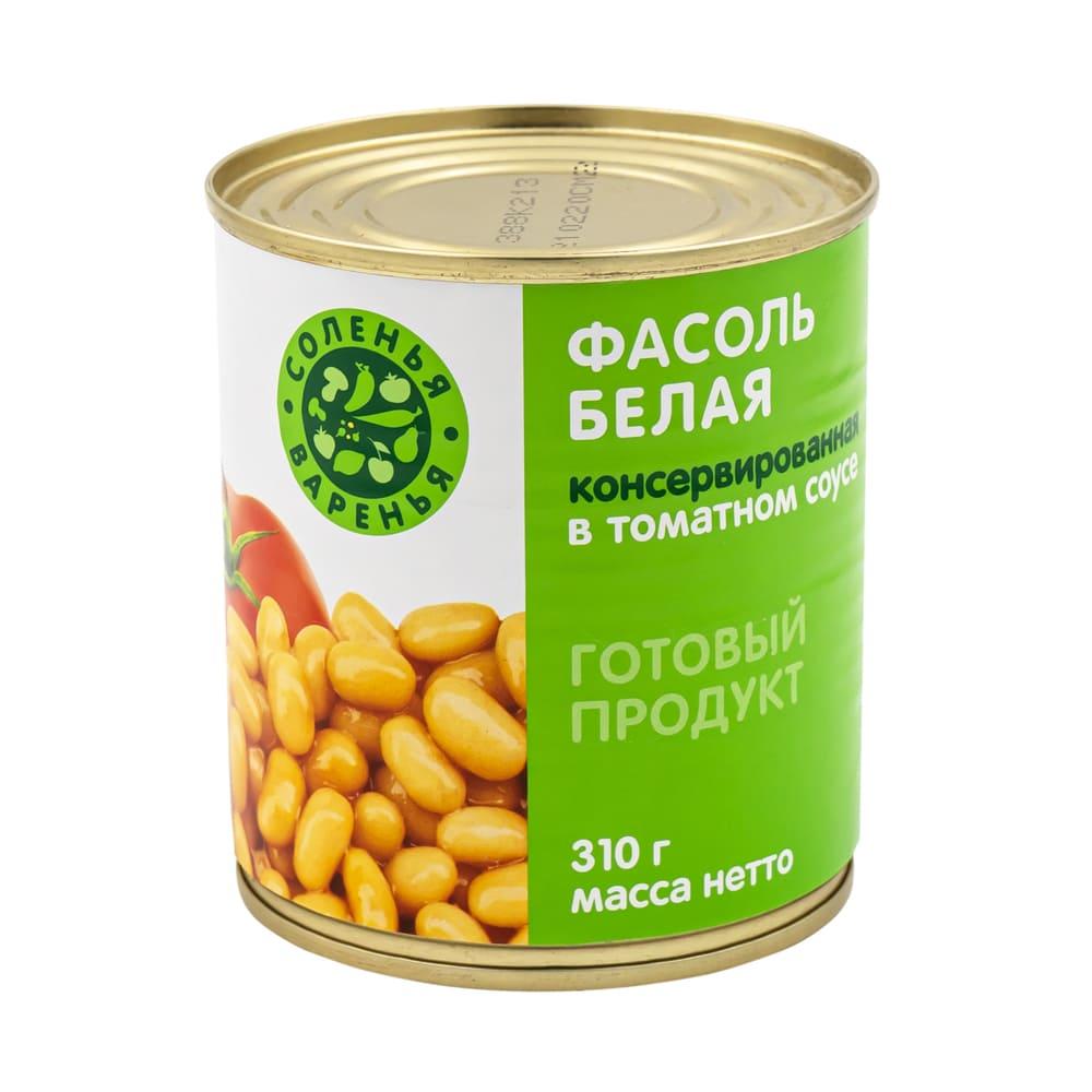 Фасоль белая, Соленья&Варенья, в томатном соусе, 310 г