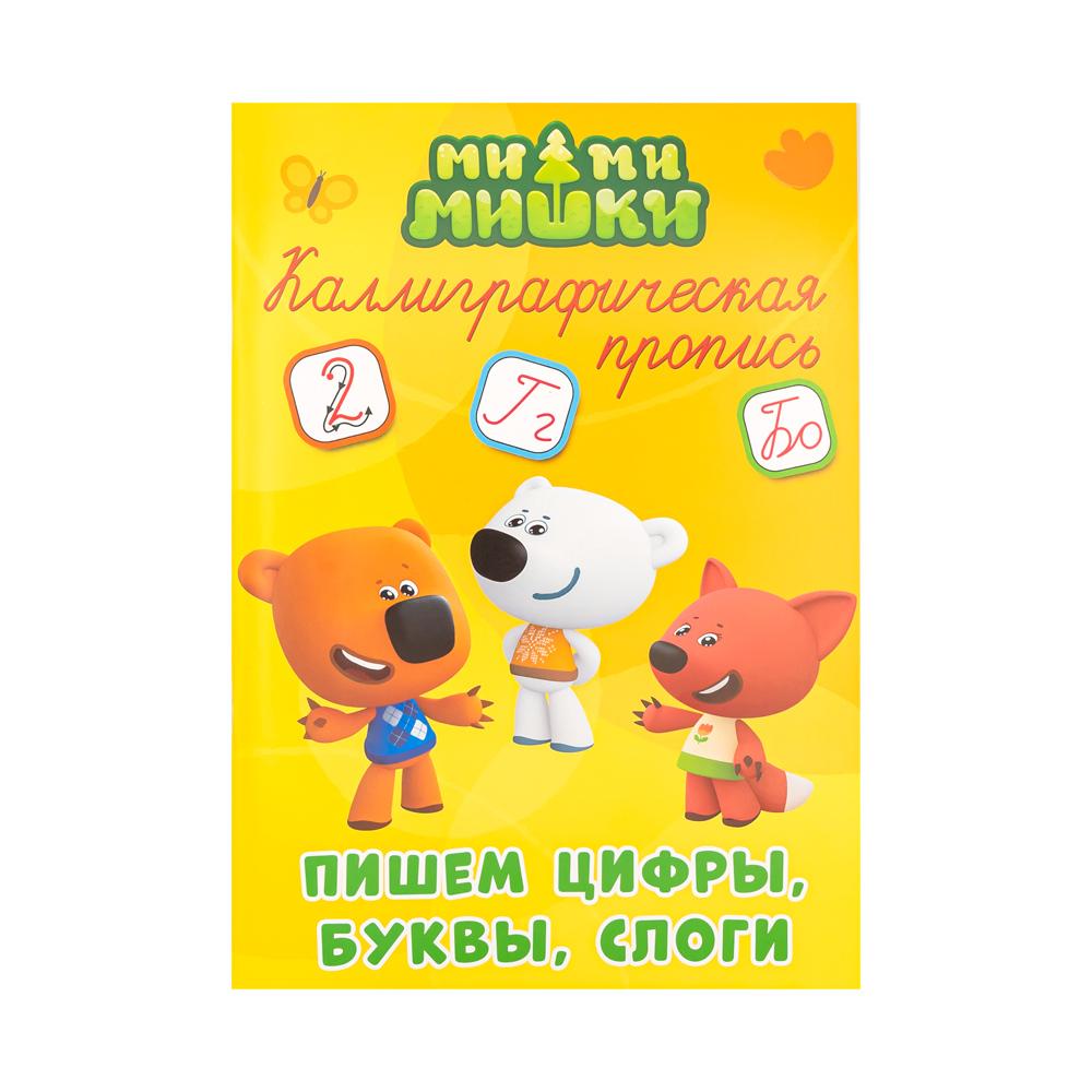 """Серия """"Каллиграфические прописи"""", А4, 32 стр, в ассортименте"""