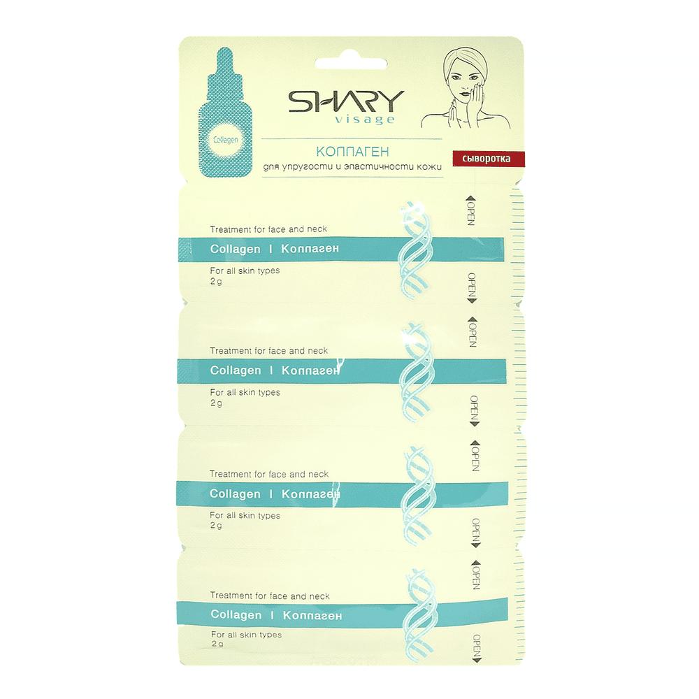 Сыворотка для лица SHARY, 4 шт, 2 г
