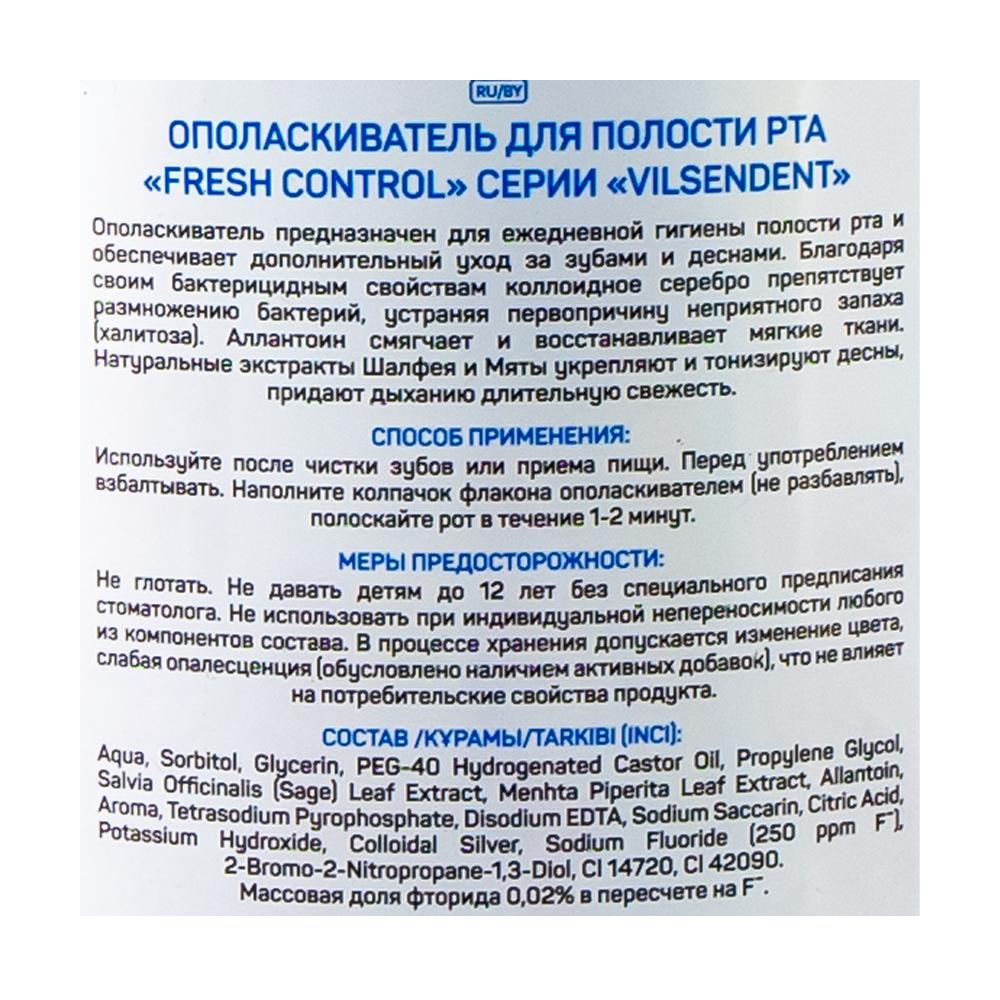 Ополаскиватель для полости рта, Vilsendent, 520 мл, в ассортименте