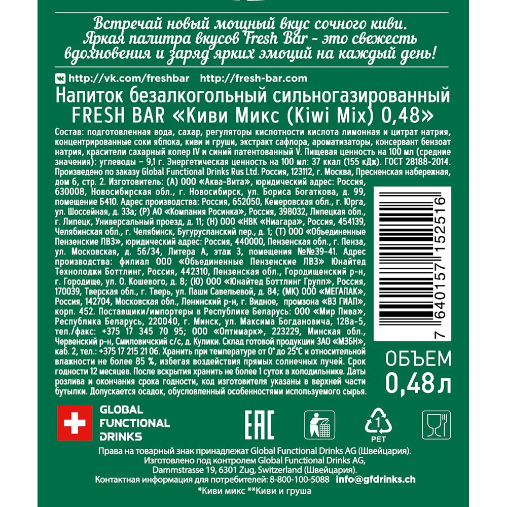 """Напиток газированный """"Kiwi Mix"""", Fresh Bar, безалкогольный, 0,48 л"""