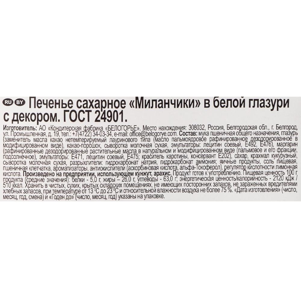 """Печенье """"Миланчики"""", 350 г, в ассортименте"""