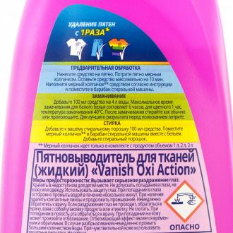 """Пятновыводитель """"Oxi Action"""", Vanish, 415 мл, в ассортименте"""