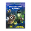 Книги для детей, в ассортименте