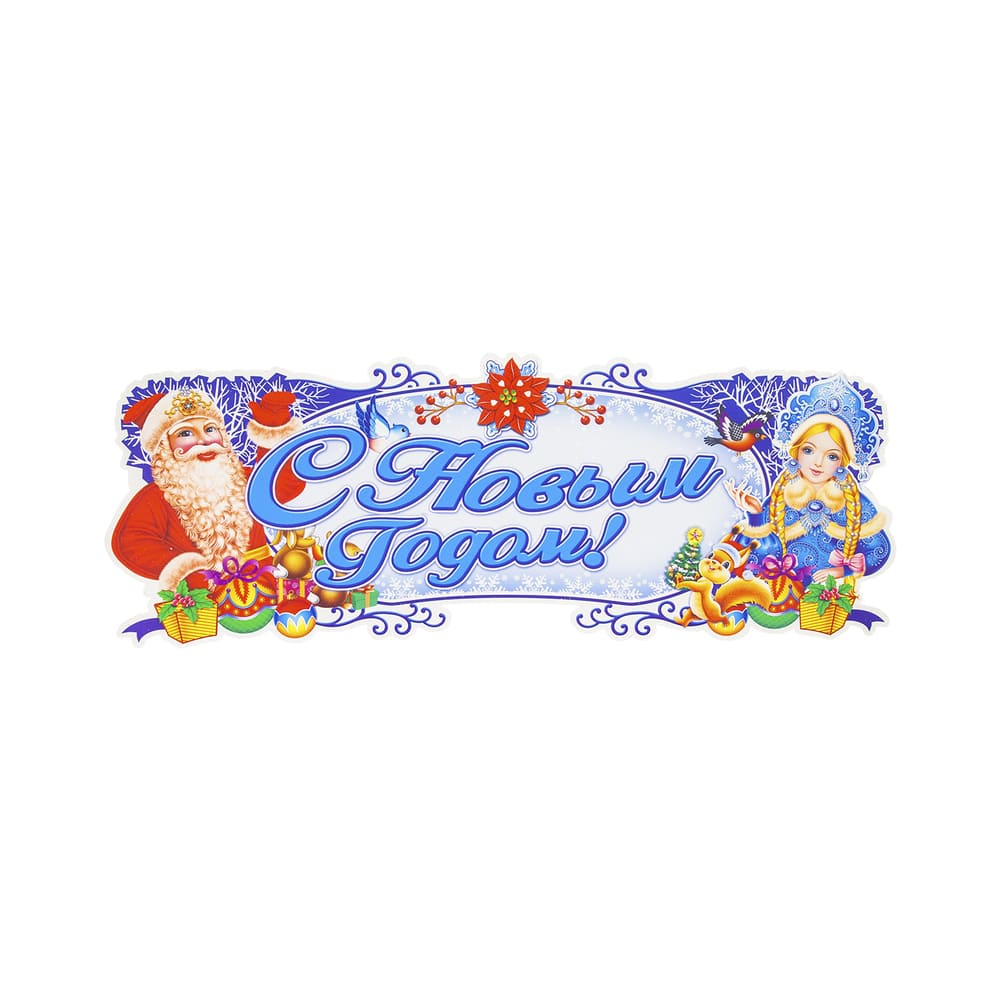 Баннер новогодний, 65х21 см