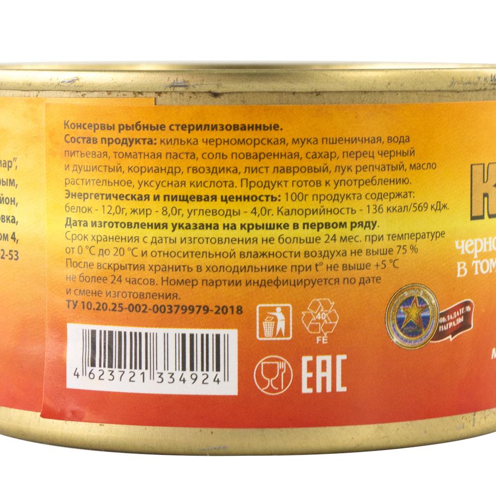 Килька в томатном соусе, Ахтиар, 240 г