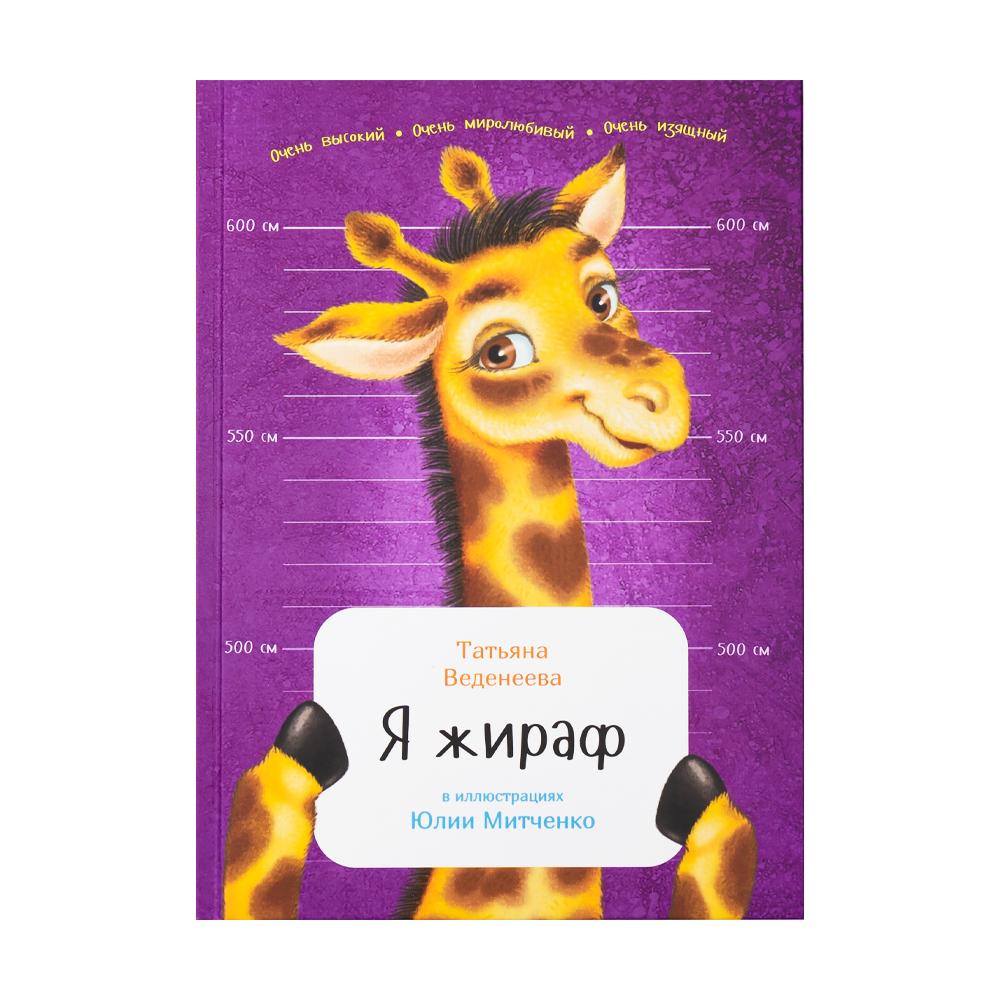 """Серия книг """"Занимательная зоология"""", в ассортименте"""