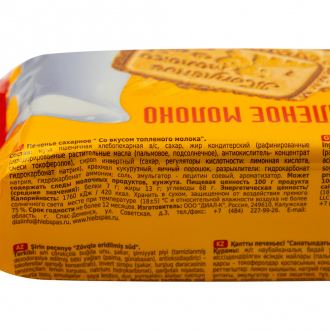 """Печенье сахарное """"Топлёное молоко"""", Хлебный Спас, 160 г"""