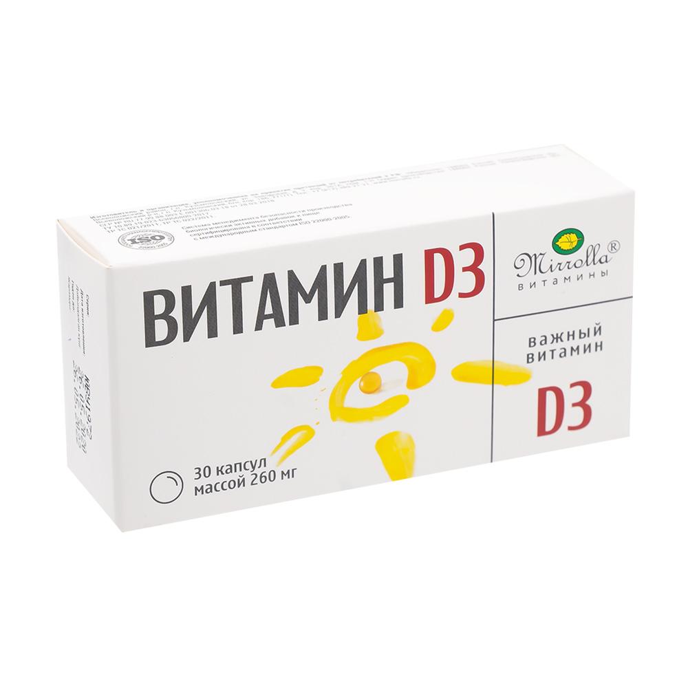 """БАД """"Витамин D3"""", Mirrolla, 30 капсул по 260 мг"""