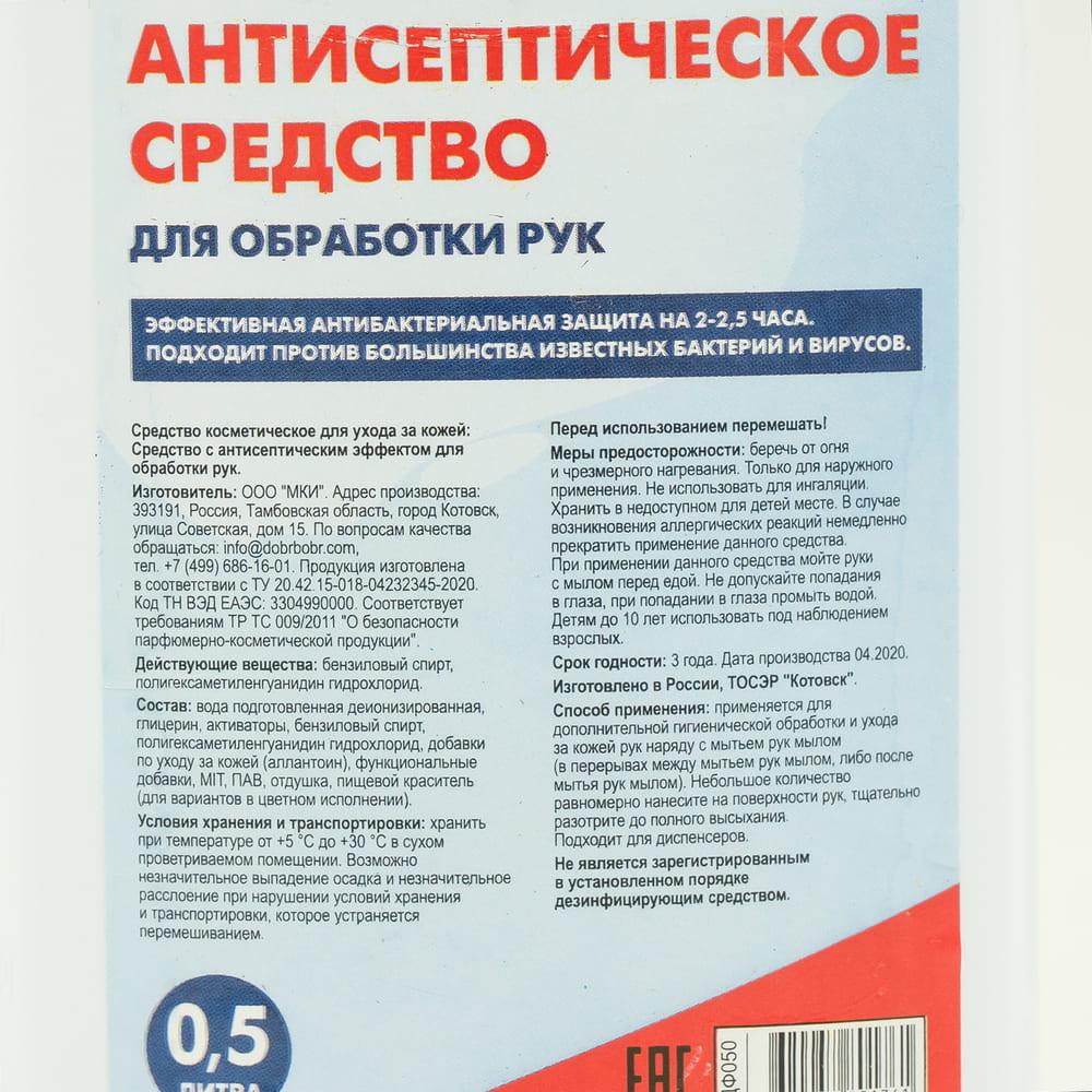 Антисептическое средство для рук, 500 мл