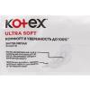 Прокладки, Kotex, Ultra Soft, 16 шт.