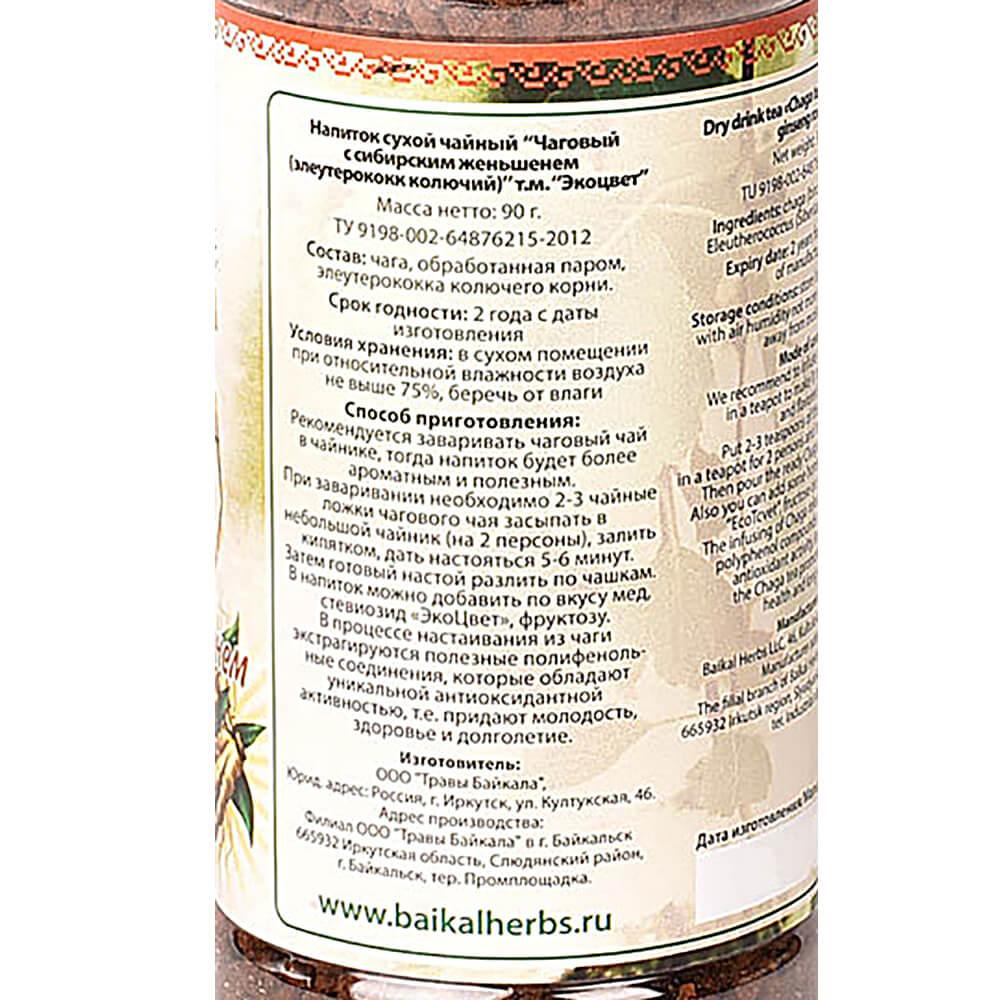 """Чаговый чай """"Сибирский"""", Экоцвет, 90 г, в ассортименте"""