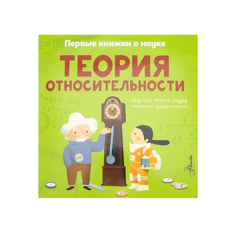 """Серия книг """"Первые книжки о науке"""", АСТ, в ассортименте"""