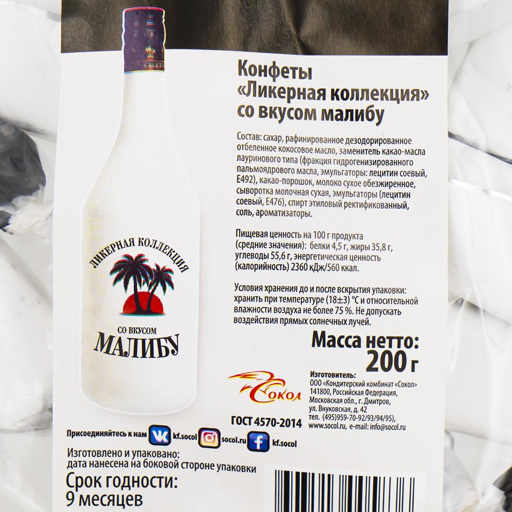"""Конфеты """"Ликерная коллекция"""" со вкусом малибу, 200 г"""