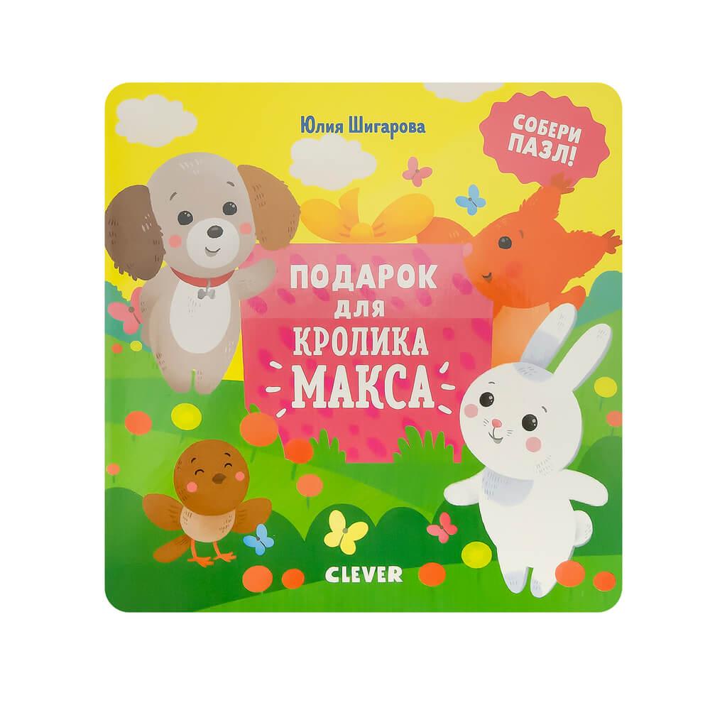 """Книги """"Кролик Макс"""", Clever, в ассортименте"""
