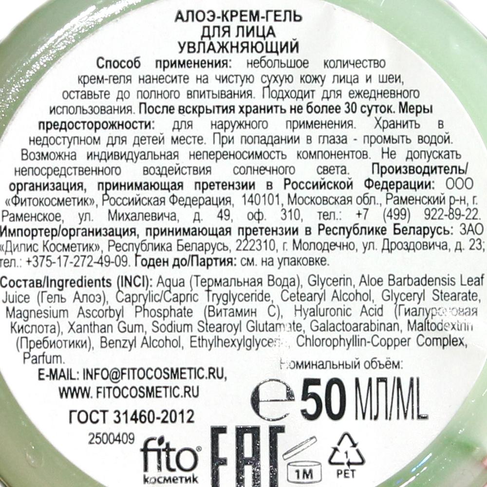 Крем для лица, Свежая косметика, 50 мл, в ассортименте
