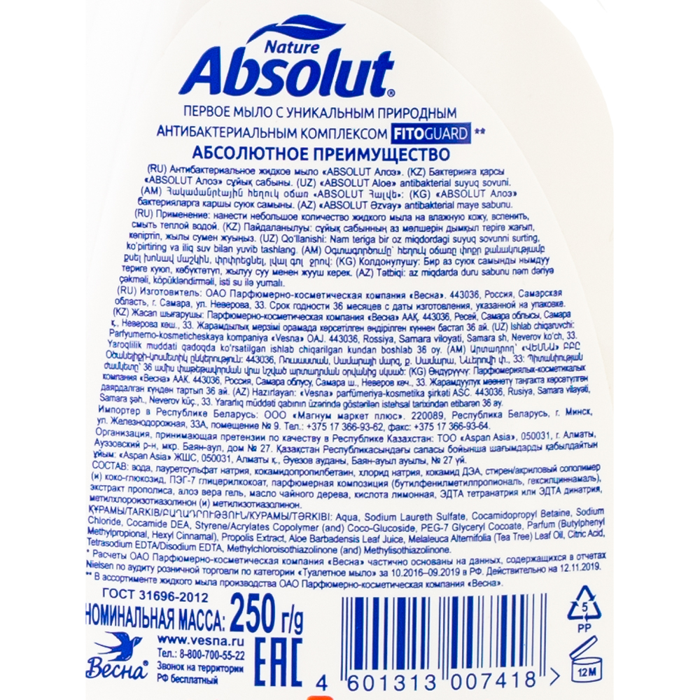 Жидкое мыло, Absolut, 250 г, в ассортименте