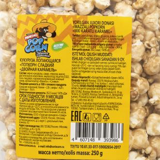 """Попкорн сладкий """"Двойная карамель"""", Pop Corn, 250 г"""