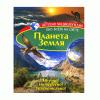 Детская энциклопедия «Обо всем на свете»