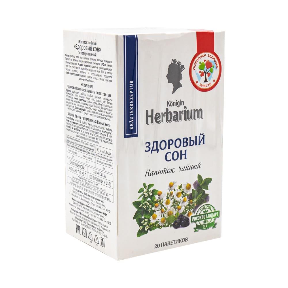 """Напиток чайный """"Здоровый сон"""", 20 пакетиков"""