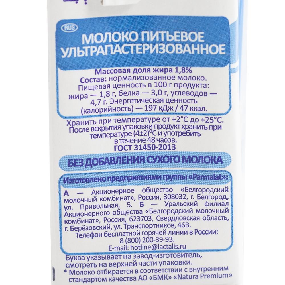 Молоко ультрапастеризованное, Parmalat, 0.2 л, 1.8%, БЗМЖ
