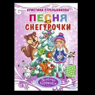 """Книги в стихах """"Новогодний маскарад"""" и другие истории"""