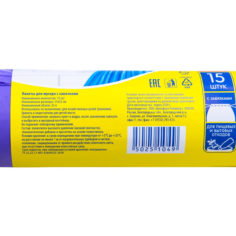 Пакеты для мусора с завязками, BonHome, 35 л, 15 шт.