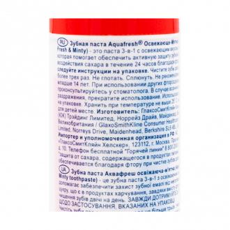 Зубная паста, Aquafresh, 100 мл
