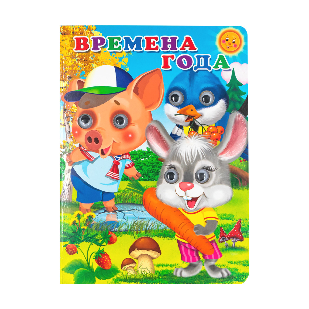 Книги на картоне с глазками, в ассортименте