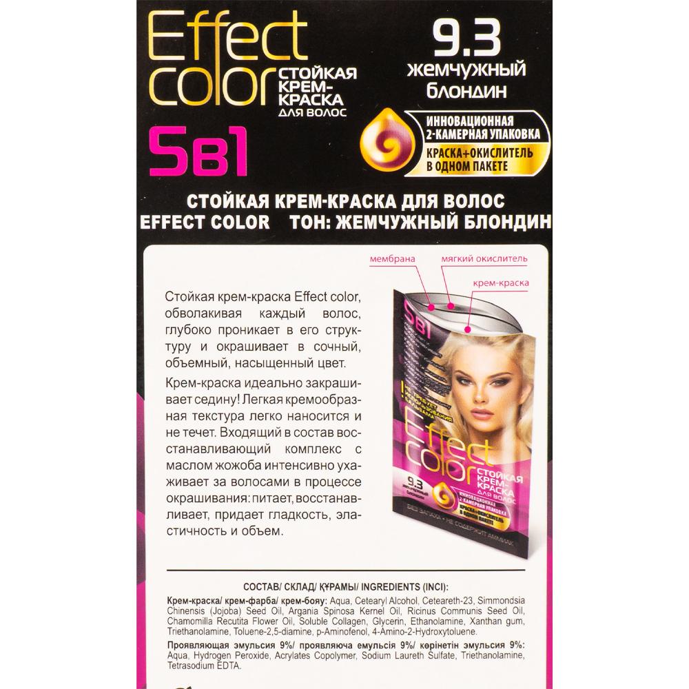 Стойкая крем-краска для волос, 5 в 1, EffectColor, 100 мл, в ассортименте