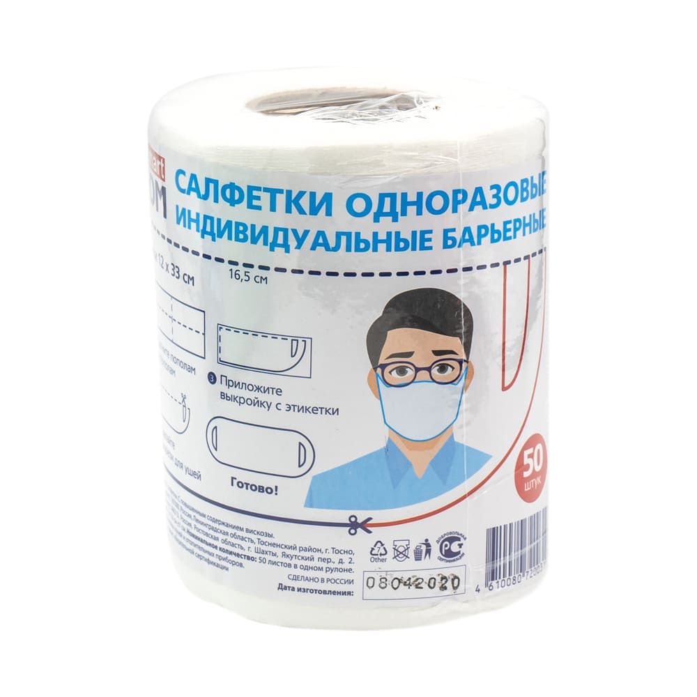 Салфетка барьерная одноразовая в рулоне, 50 штук