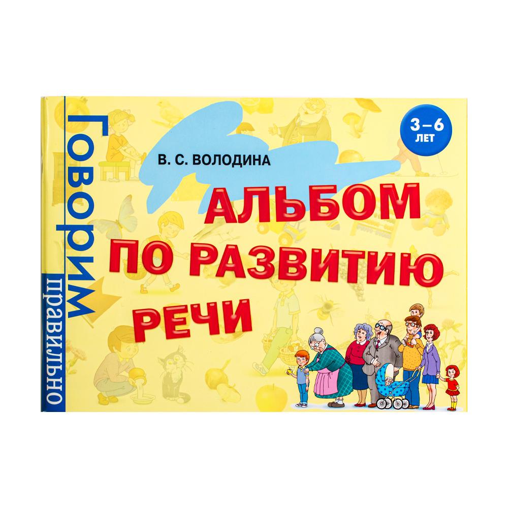 """Издание """"Альбом по развитию речи"""", в ассортименте"""